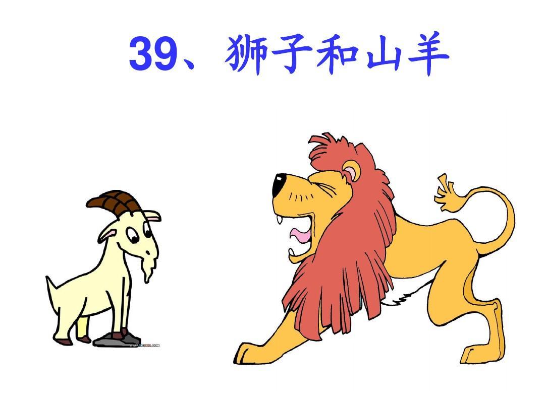 35,狮子和山羊ppt图片