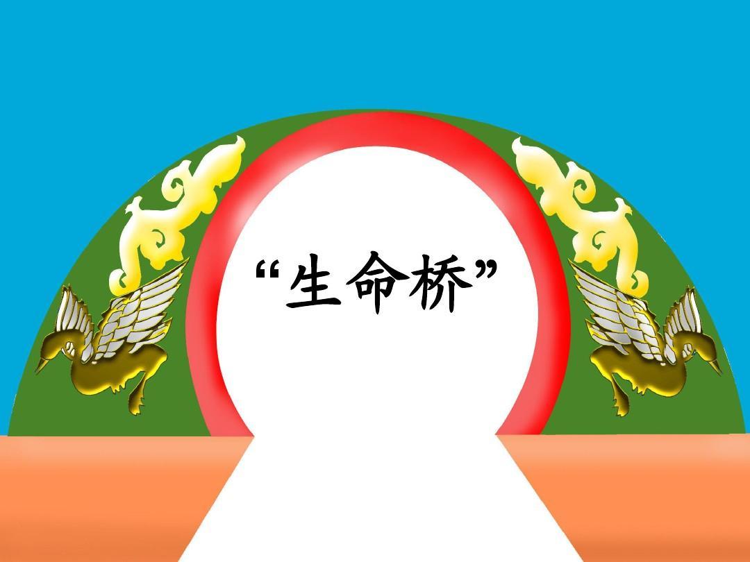 生命的壮歌(苏教版)