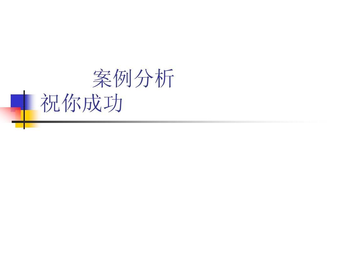 《经济法》习题合伙企业法案例(中国政法大学出版社)答案PPT