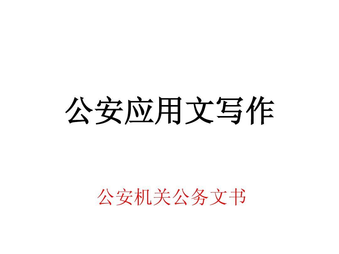 中职应用文写作ppt_公安应用写作行政公文PPT_word文档在线阅读与下载_无忧文档