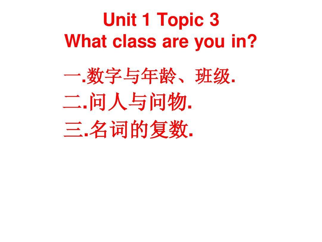 仁爱版英语七年级上册unit 1 topic 3 复习_1
