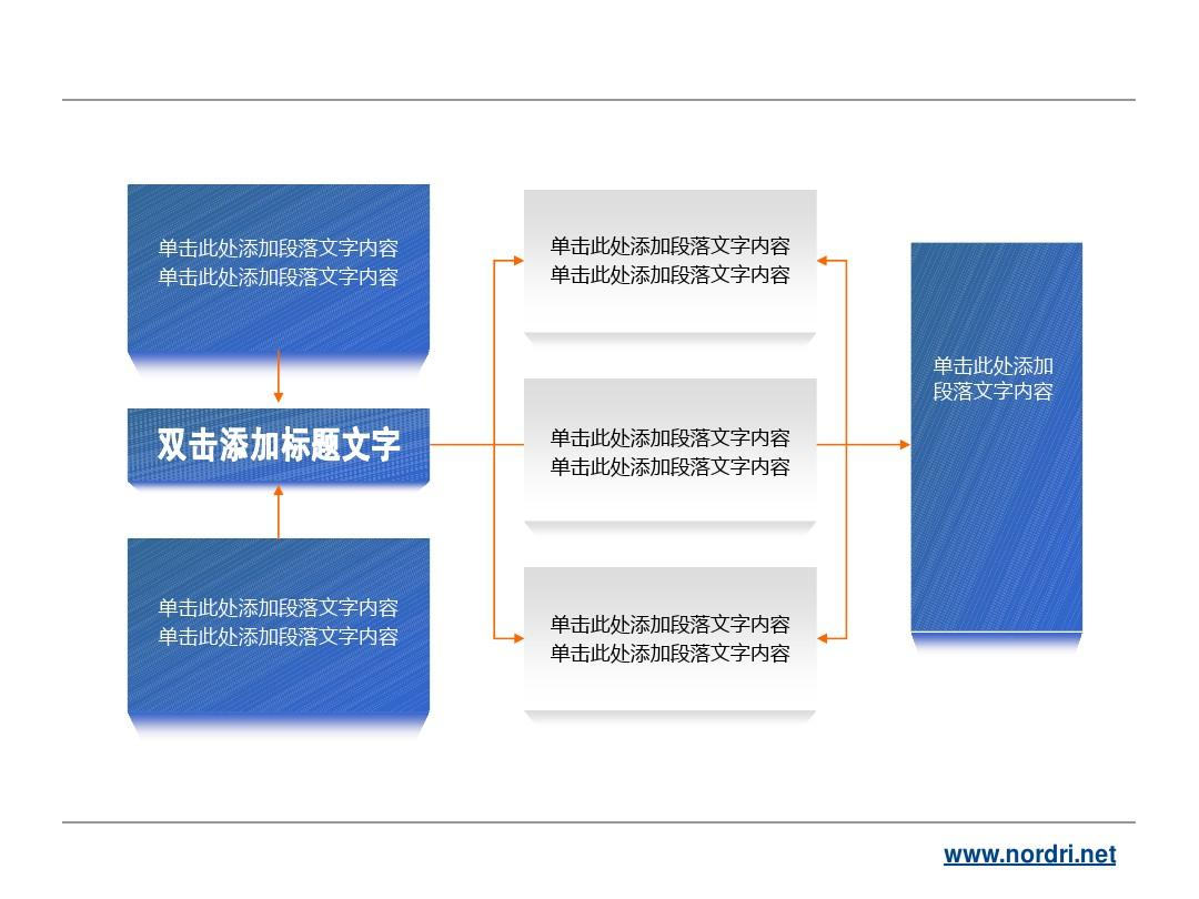 ppt素材-流程图1图片