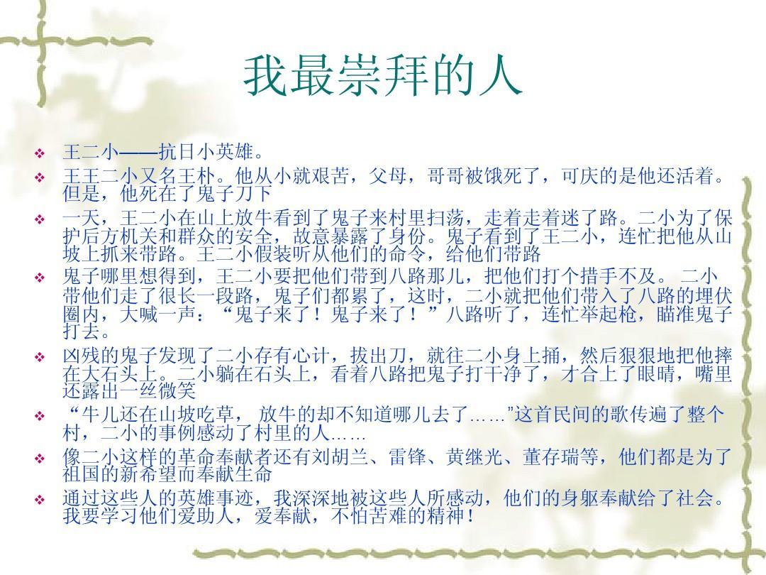 无忧女生溺水分类作文教育作家名人我最崇拜的人(初中,文档等)亡初中所有库初中图片
