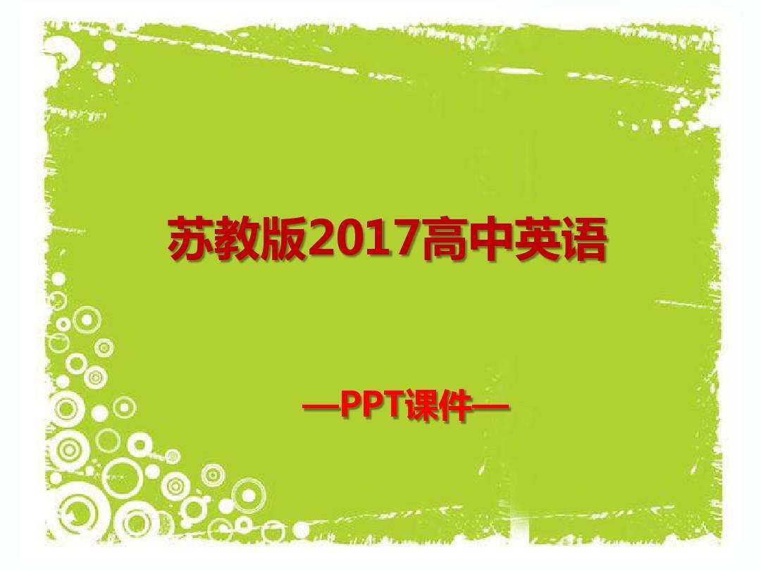苏教版高二英语第一册module1课文 [PPT课件白板课件]