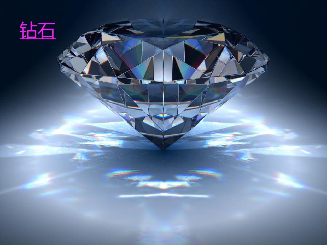 17.三年级上册_《七颗钻石》课件修改版ppt