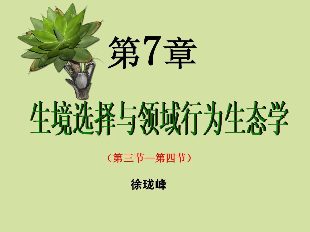 第七章生境选择与行为生态学