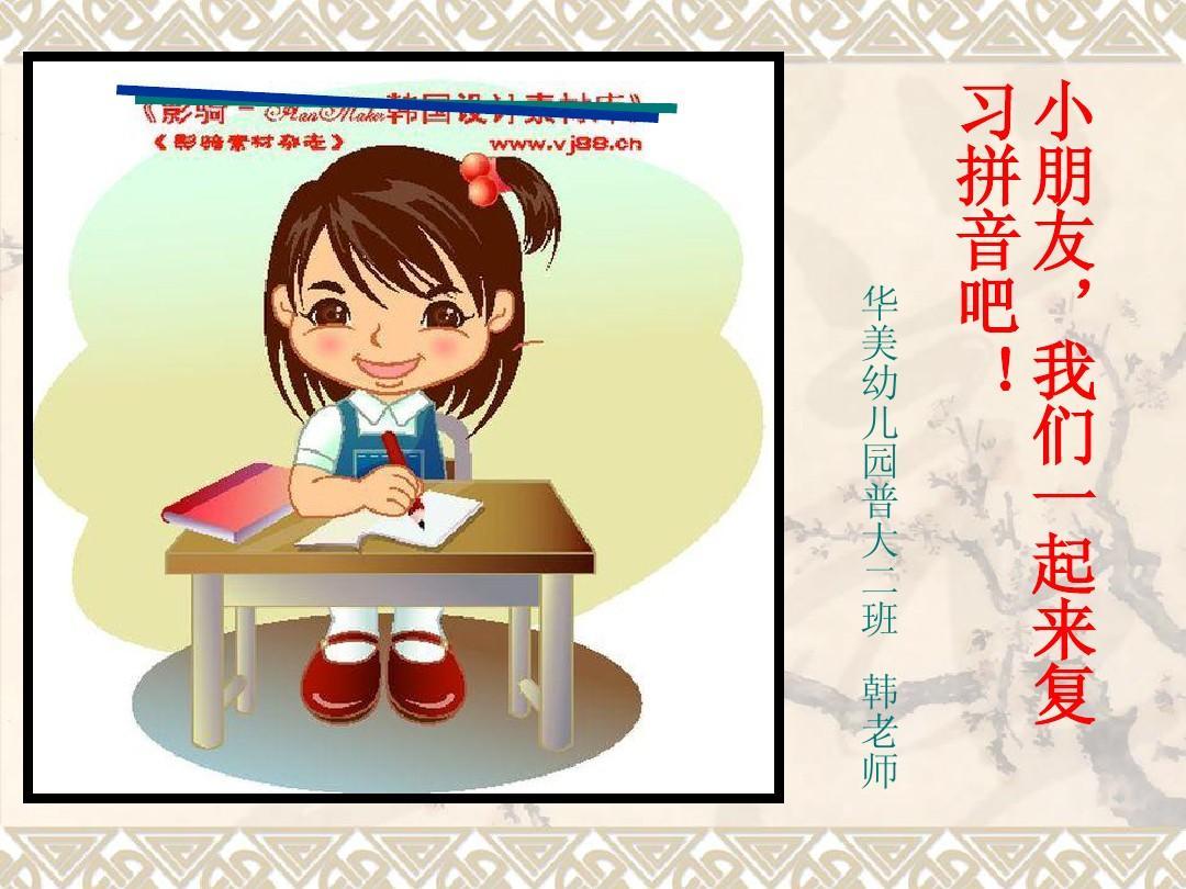 汉语拼音总复习答案PPT