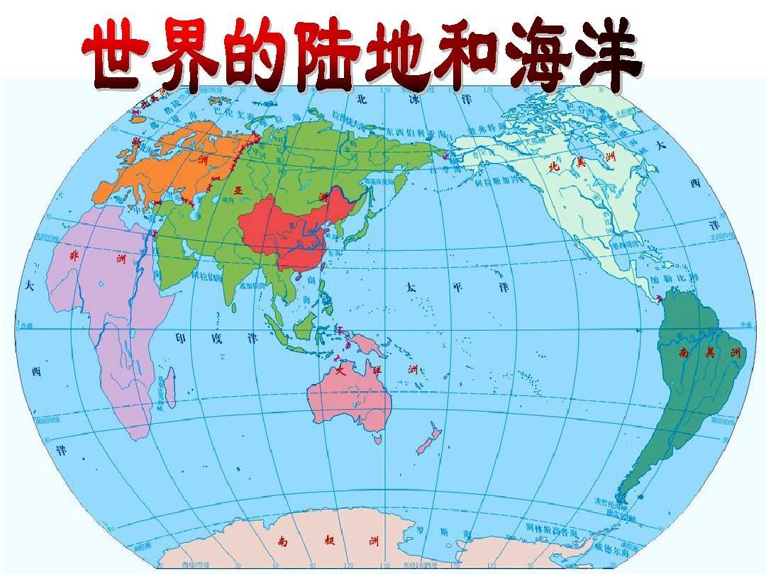 世界的陆地和海洋(高二区域地理课件).ppt