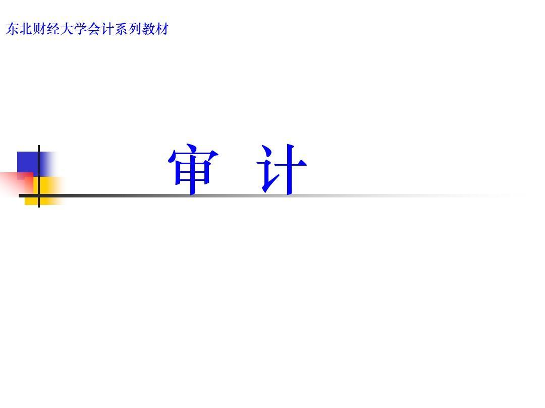 审计学(全套课件397P)PPT