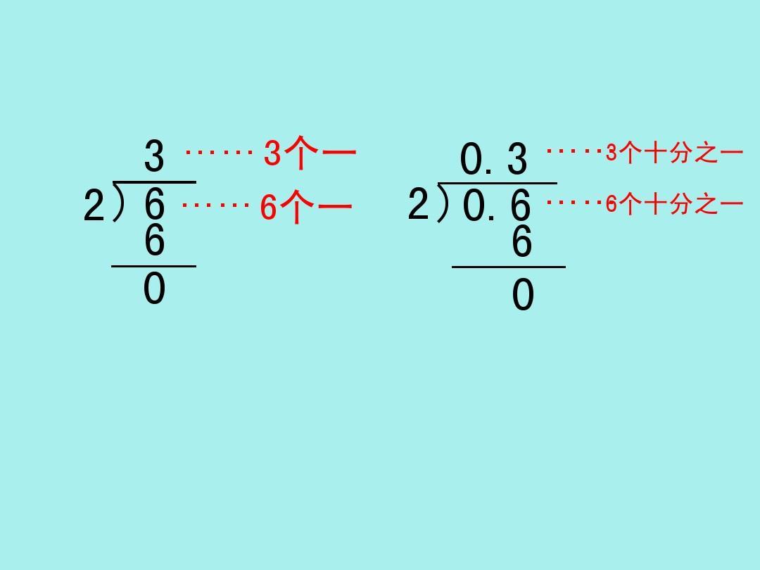 西师版五除数教案数学课件3.1语言是意图的年级2ppt幼儿园上册秋天整数v除数除法图片
