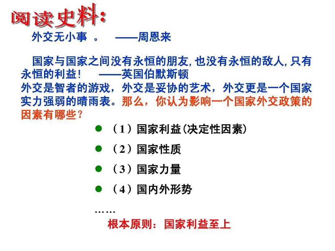 《新中国初期的外交》