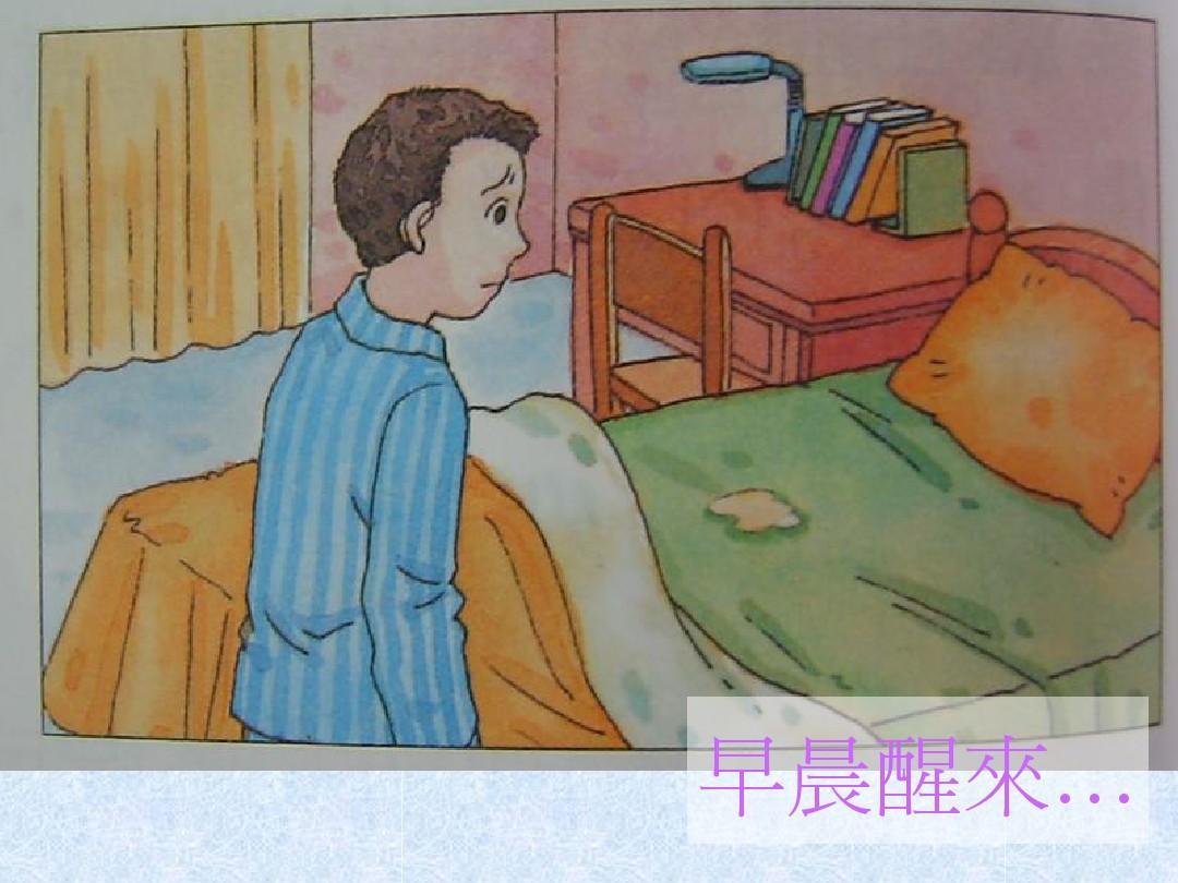 2青春期发育课件济南版ppt