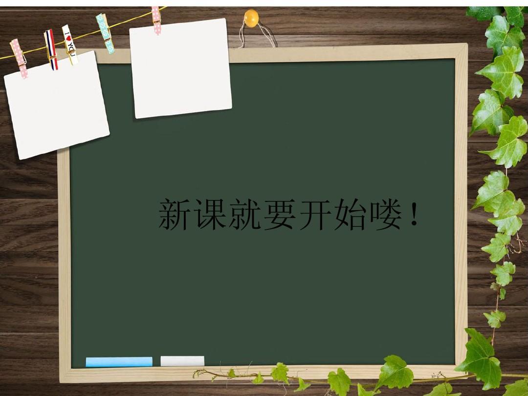 新课件:张石匠拜师ppt图片