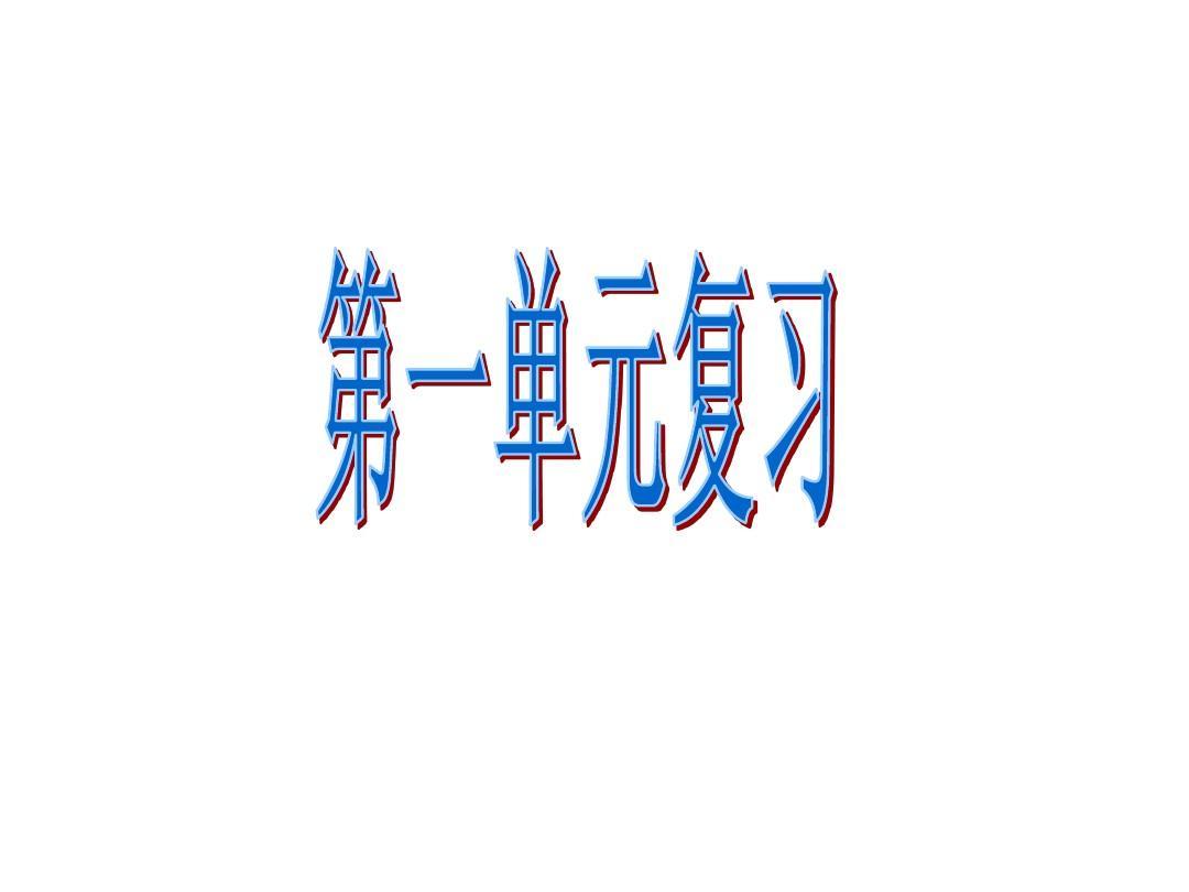 新课标人教版八年级上语文第一单元复习课件(1)