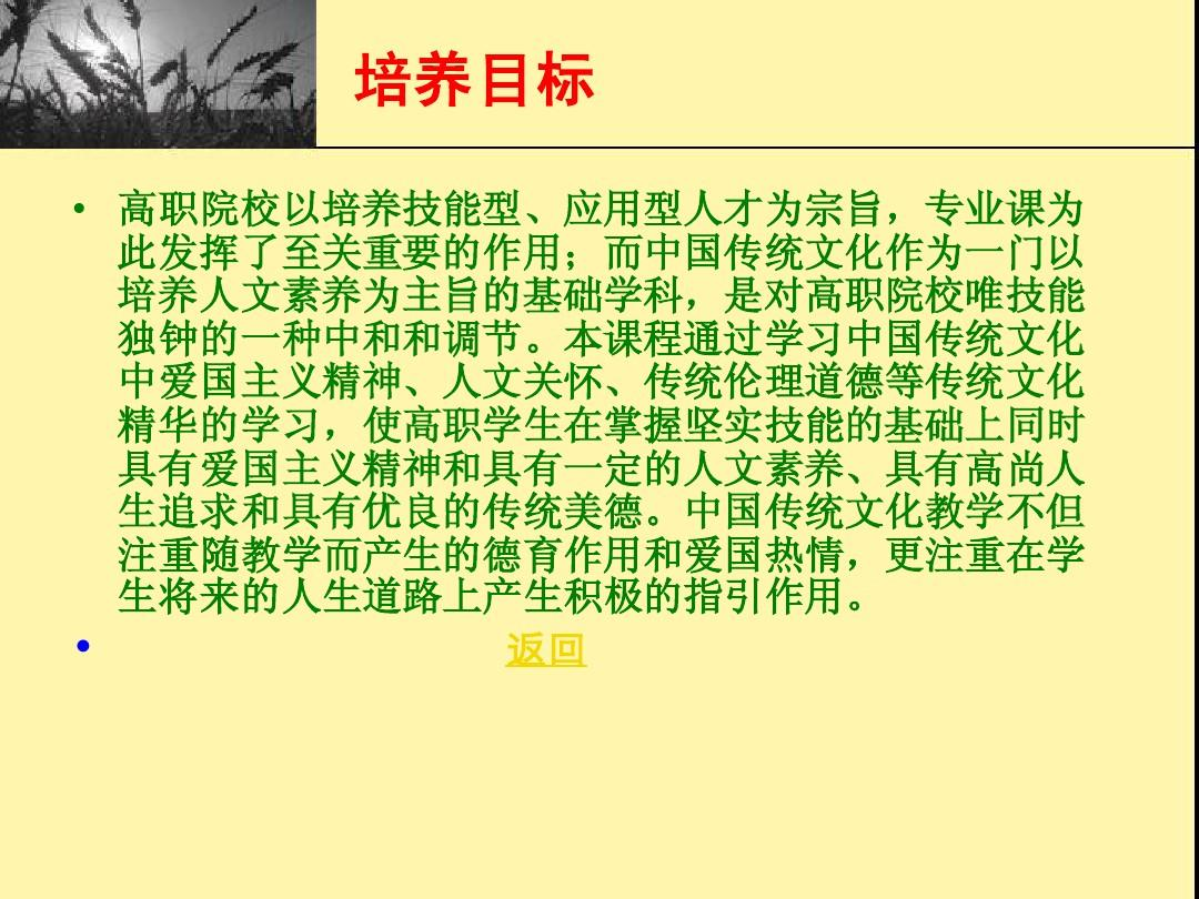 罗吉宏:中国传统文化说课课件(完男孩)ppt整版教案女孩心得体会图片