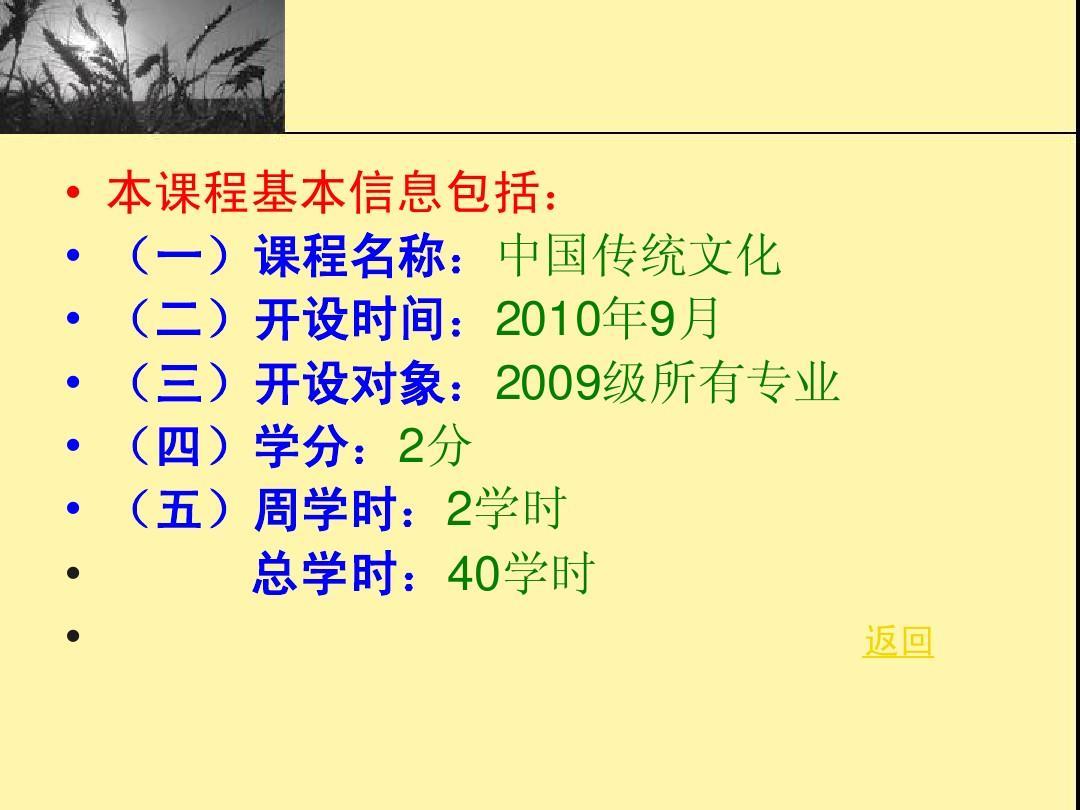 罗吉宏:中国传统文化说课课件(完语文)ppt六小草整版年级和大树说课稿图片