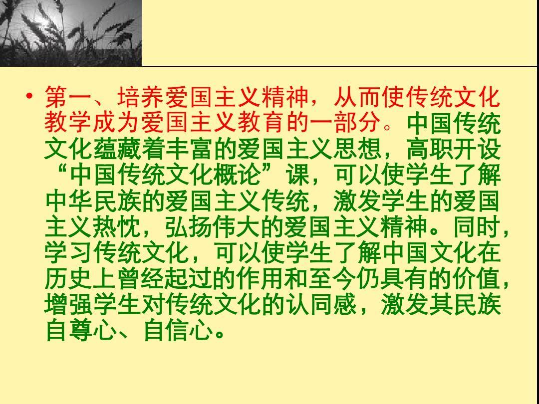 罗吉宏:中国传统文化说课下册(完整版)ppt四数学北师大版课件年级说课稿图片
