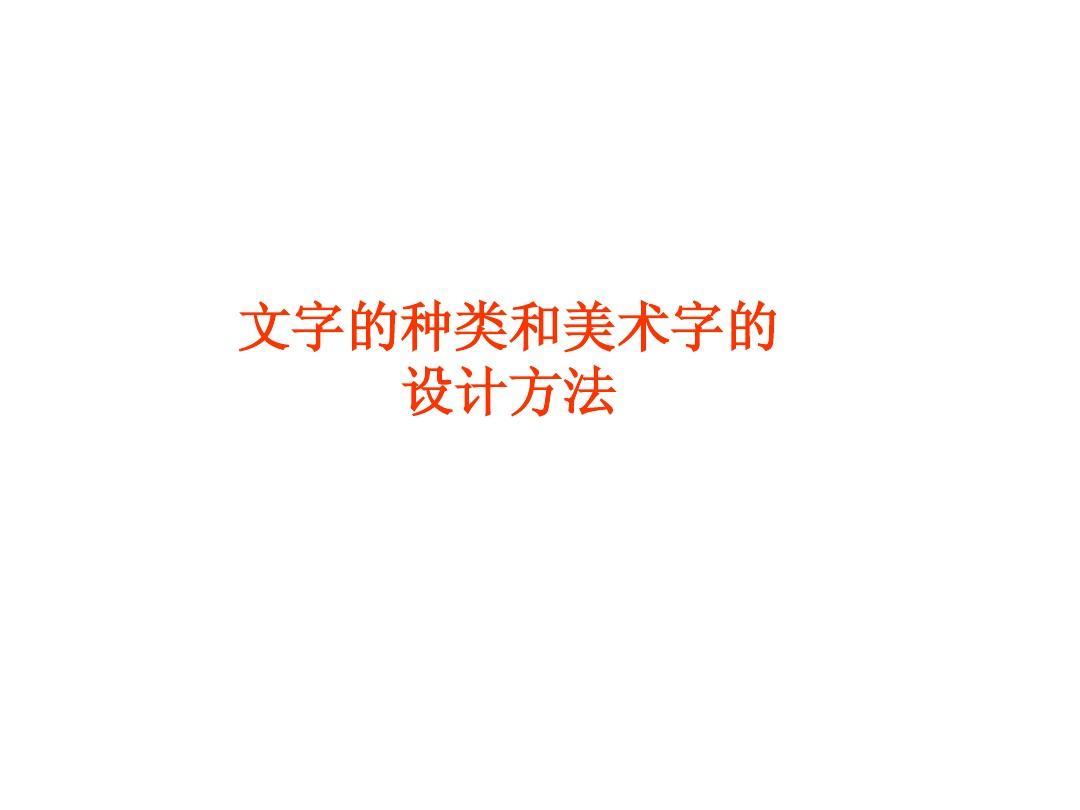 宋体美术字课件图片