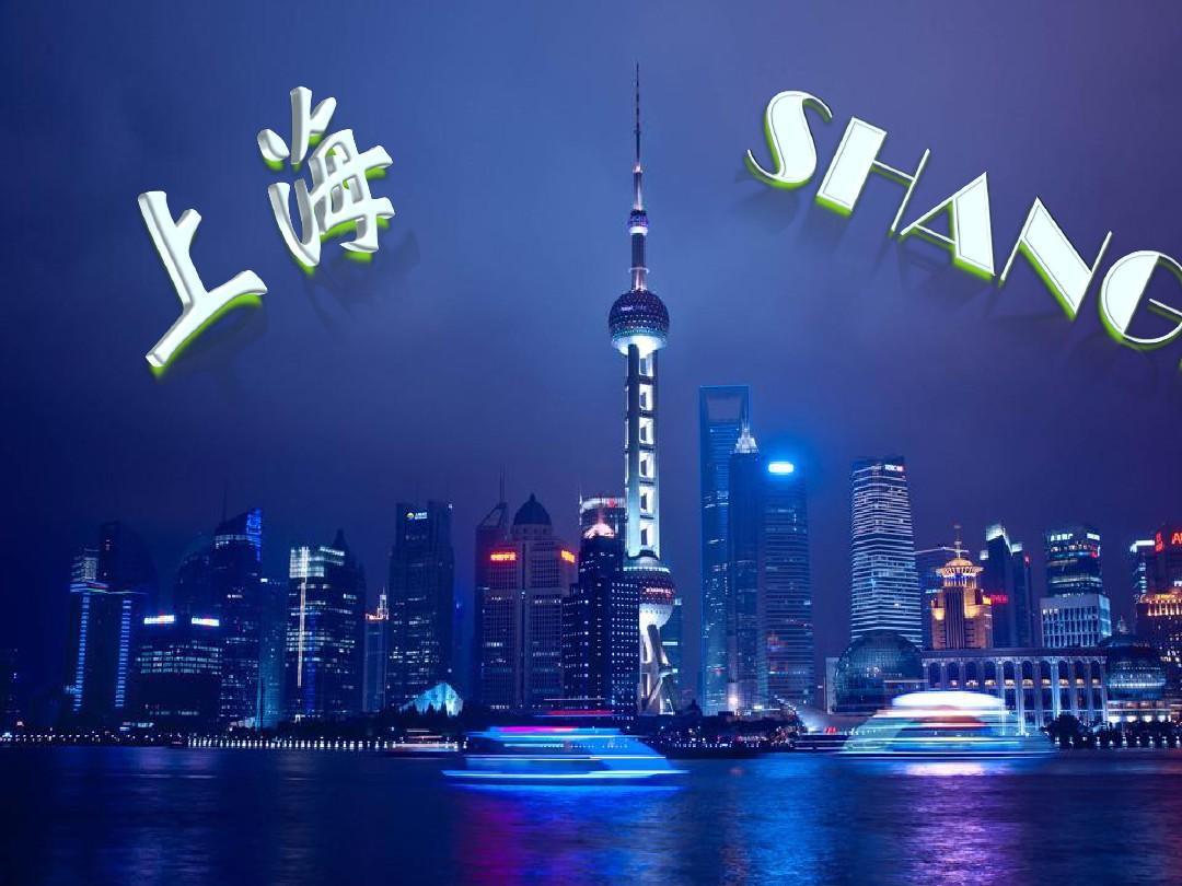 上海PPT