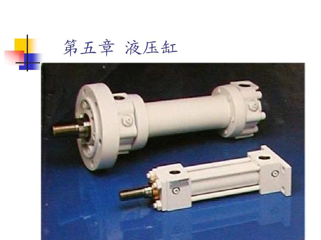 液压缸介绍ppt图片
