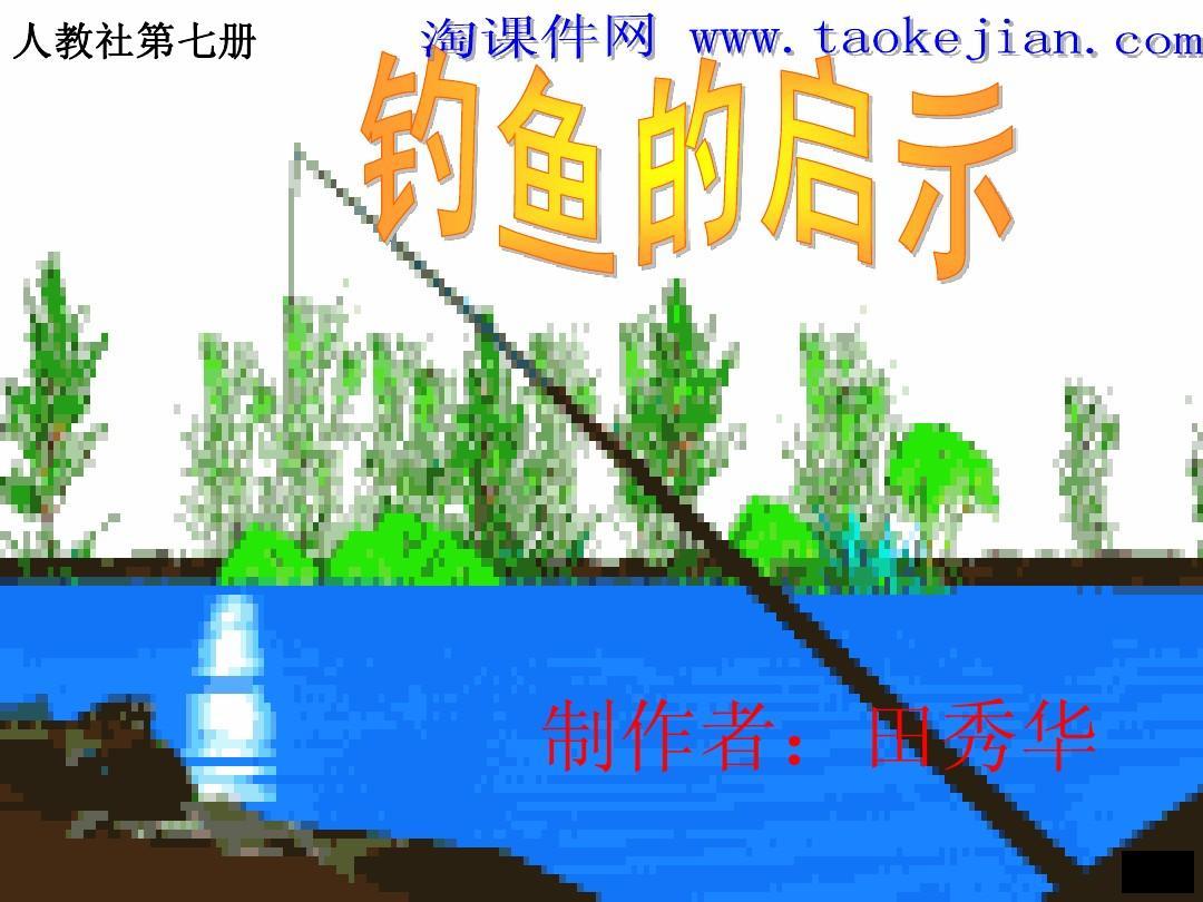 《钓鱼的启示》 PPT课件 (2) - 新人教版小学五年级语文上册