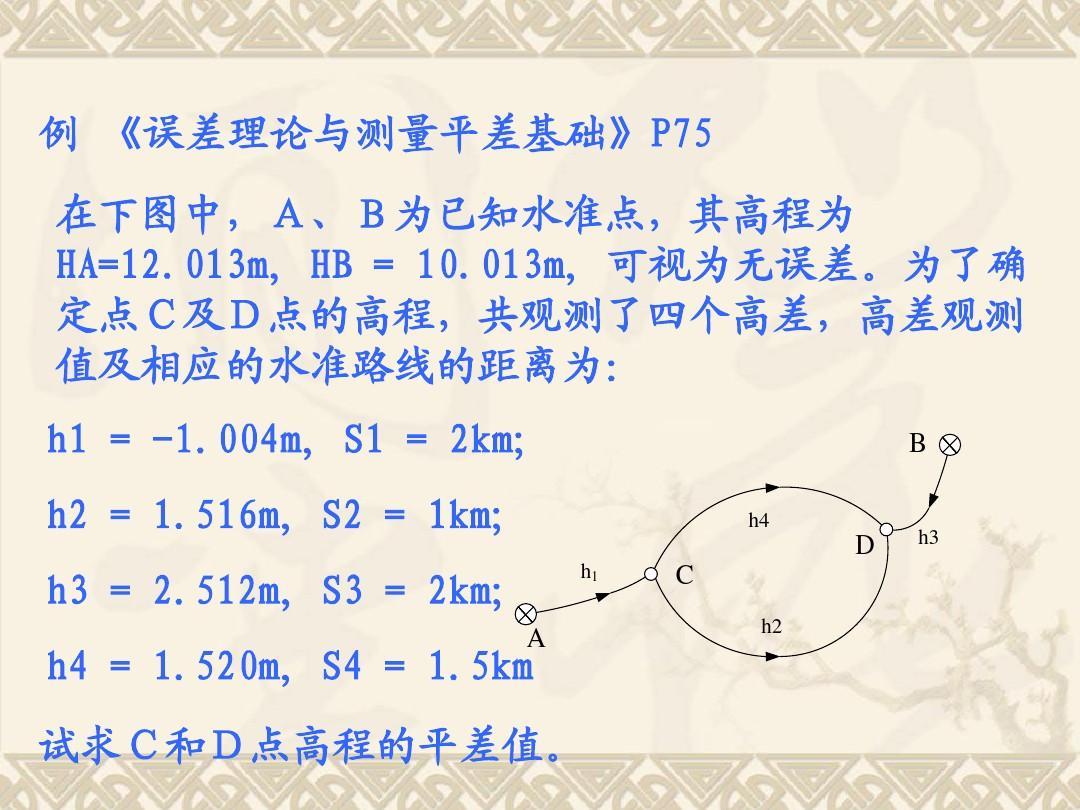 四等水准平差软件_为了确 定点c及d点的高程,共观测了四个高差,高差观测 值及相应的水准