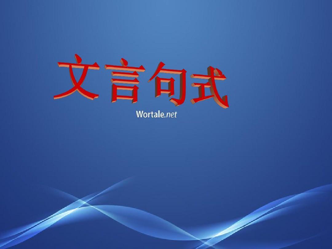 2013山东v新高新高课件文言文语文(高中)ppt排名句式中西城区2015图片