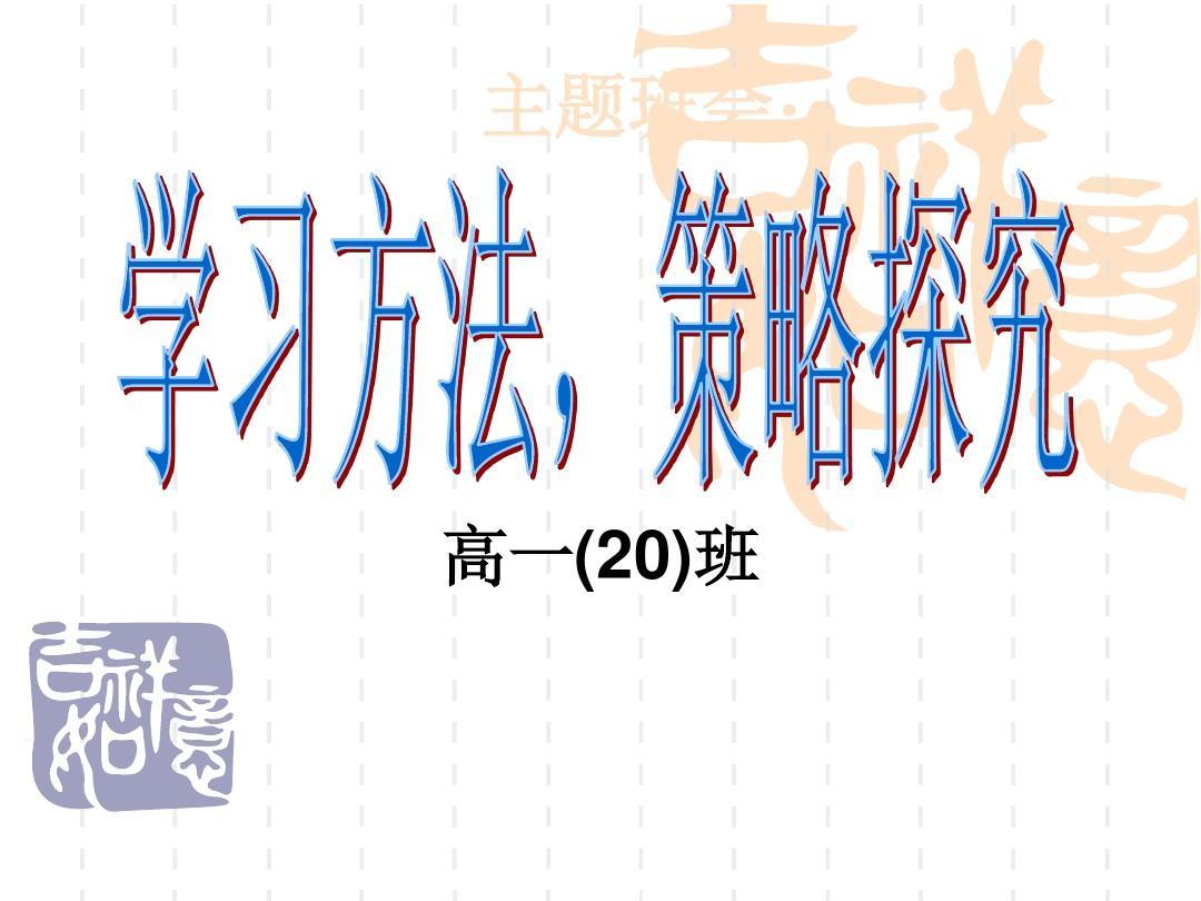 2019年高一主题班会《学习方法,策略探究》.ppt