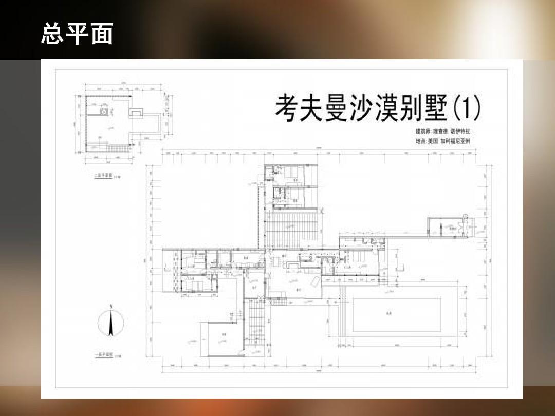 考夫曼别墅户型ppt沙漠祥云中粮别墅图片