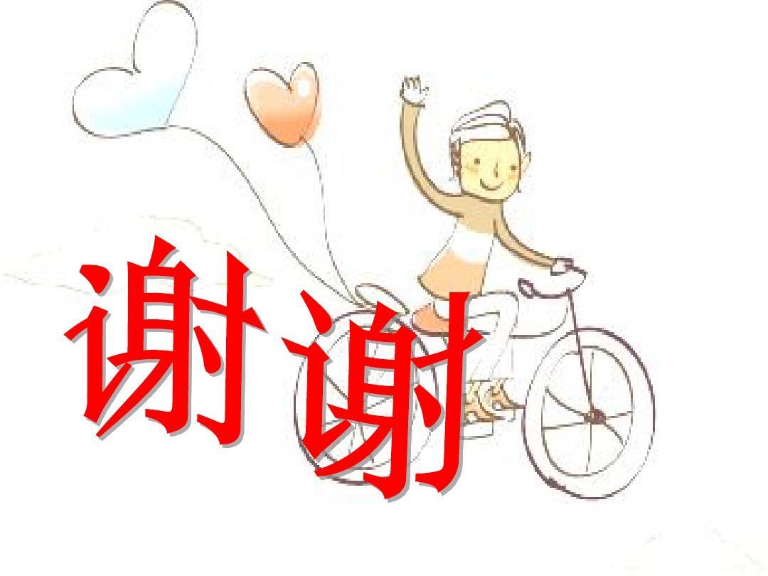 (人教版)三年级美术上册第14课《我设计的自行车》ppt图片