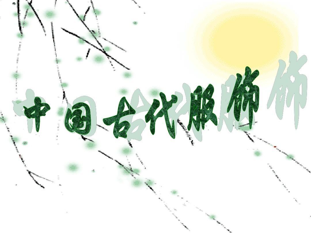 中国古代服饰ppt_word文档在线阅读与下载图片