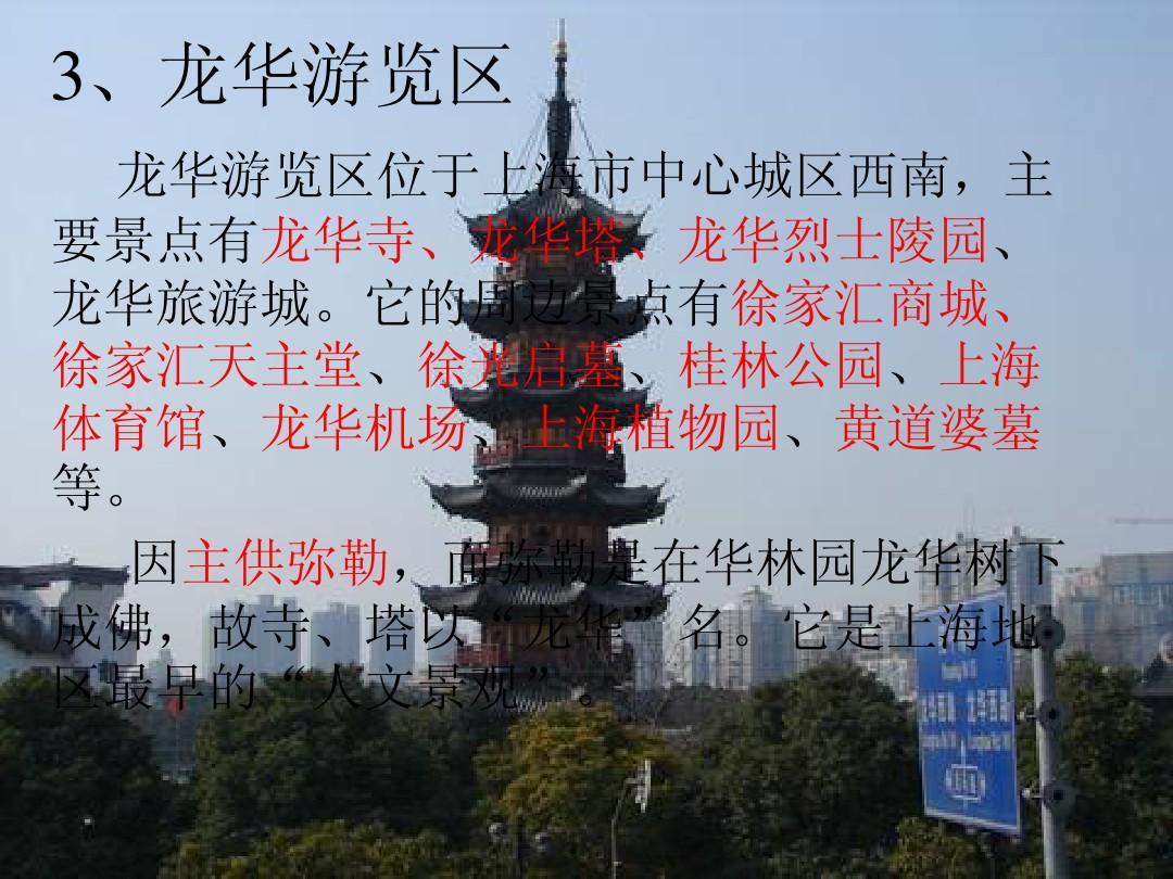 上海旅游ppt 3