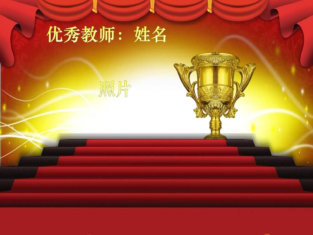 教师节表彰大会PPT_重庆市第105初级中学 2015年教师节庆祝暨表彰大会汇报模板-ppt模板