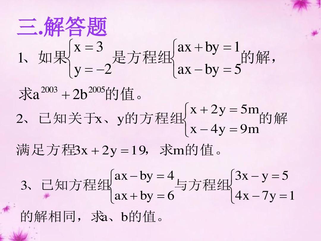 如果�z`�y.#y���,y/-9ic_x      ax   by     1,如果  是方程组  的解,  y       ax   by