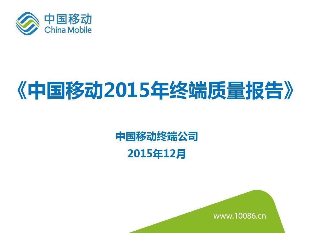 中國移勱2015年終端質量報告