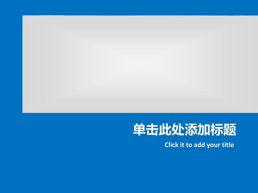 总结汇报PPT模板蓝色简洁大气商务PPT模板