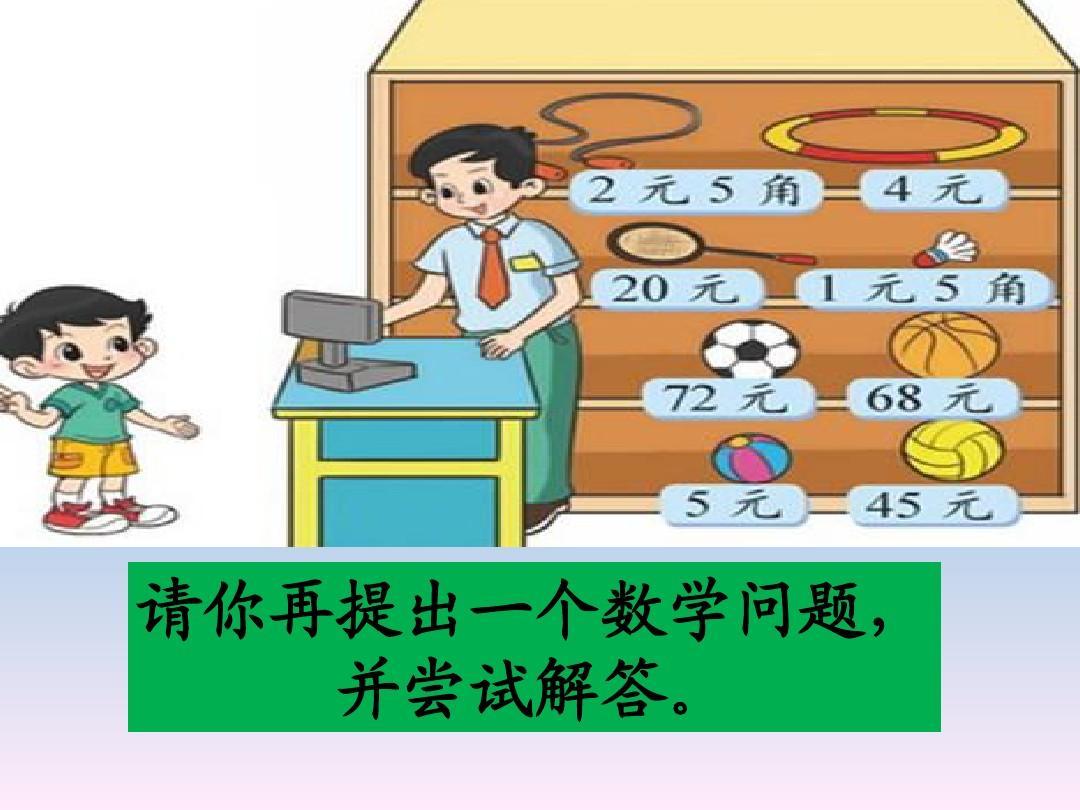 新北师大版小学数学二年级上册《小小商店》课件ppt