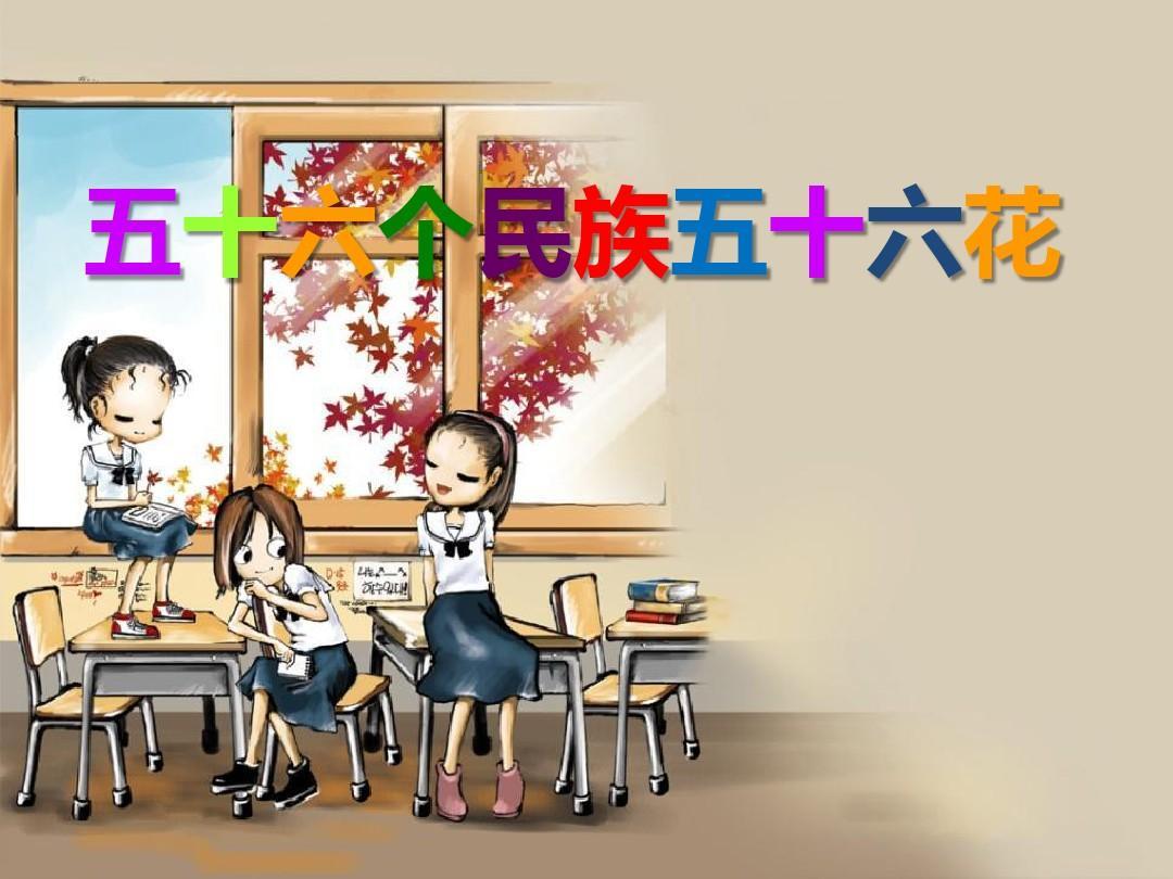 《五十六个大班五十六朵花》我们都是中华儿女民族画大熊猫说课稿图片