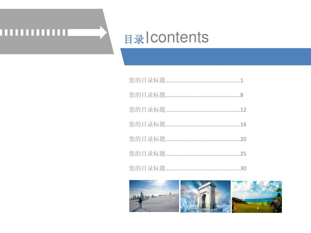 ppt专业排版-目录页图片