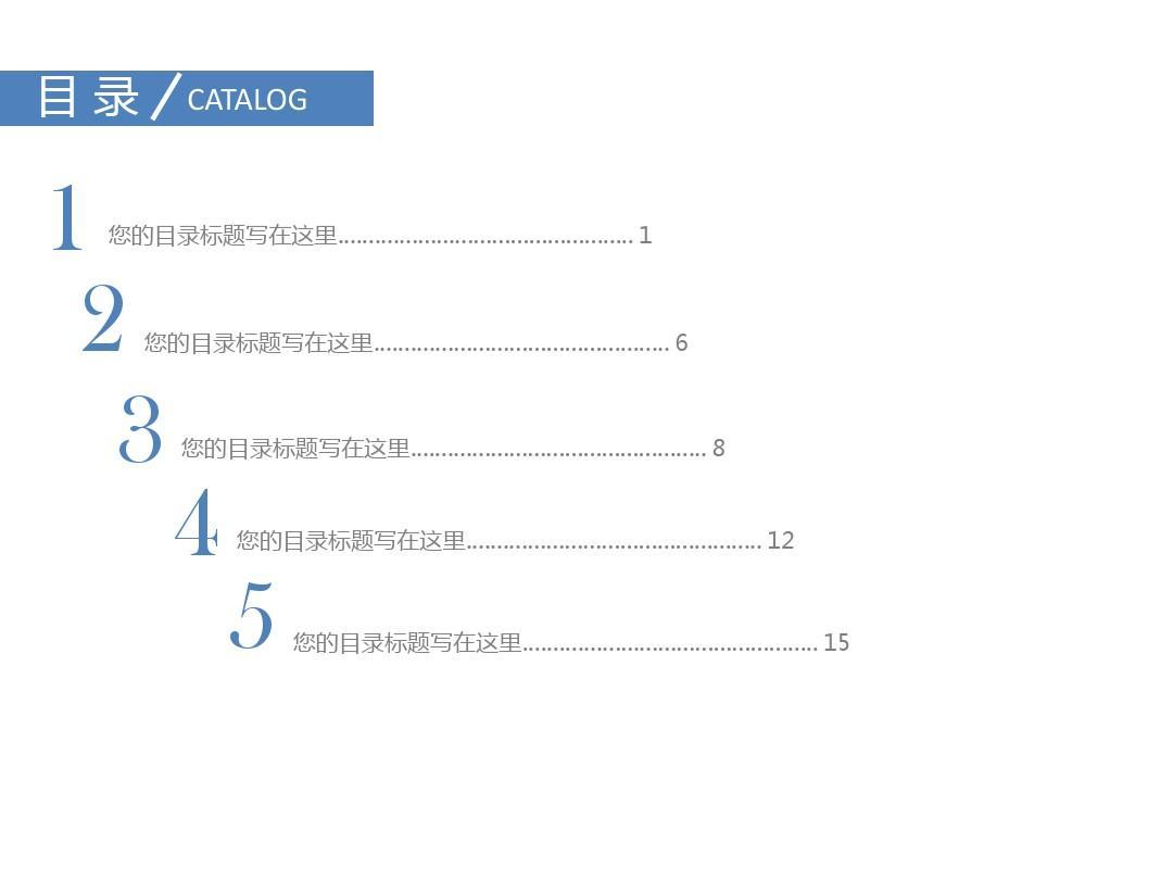 ppt专业排版-目录页_word文档在线阅读与下载_文档网图片