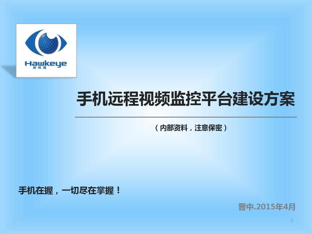 教学远程视频监控手机ppt荆轲出装平台图片