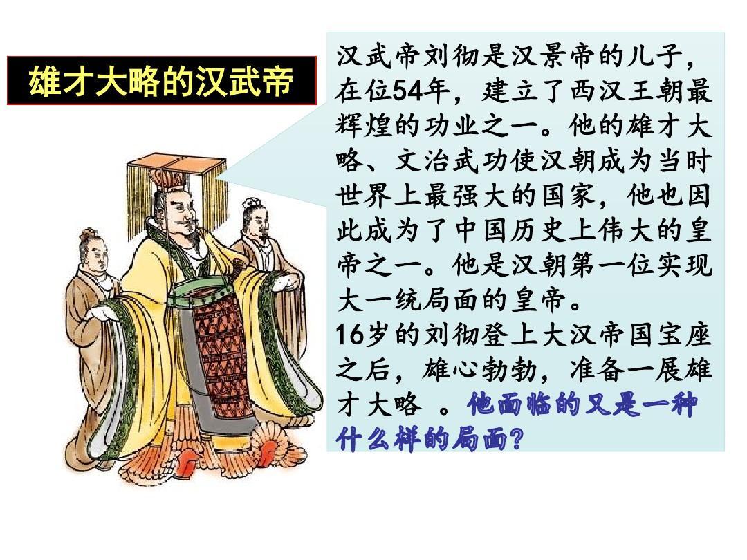 第12课-汉武帝巩固大一统王朝2016年新人教版历史七年级上册课件ppt