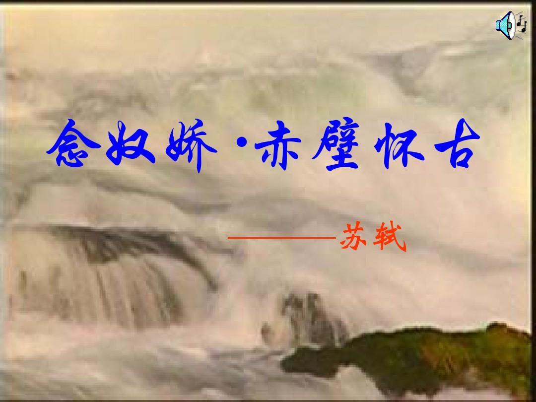 念奴娇赤壁怀古ppt课件(50张)