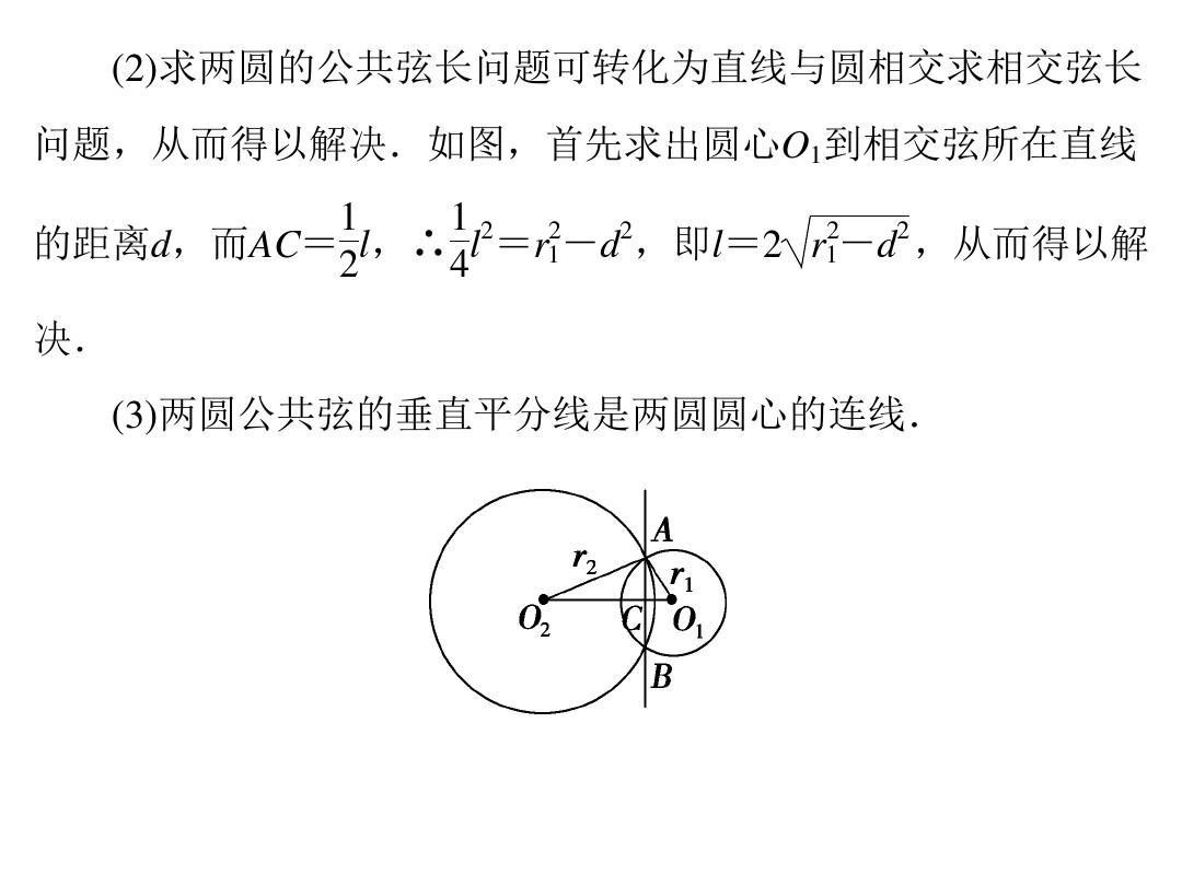 人教b版高中数学必修2创新设计课件2.3.4圆与圆的位置
