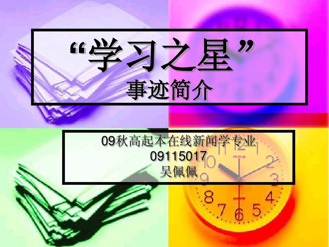 """""""v简介之星""""简介视频ppt胖子初中事迹打架图片"""
