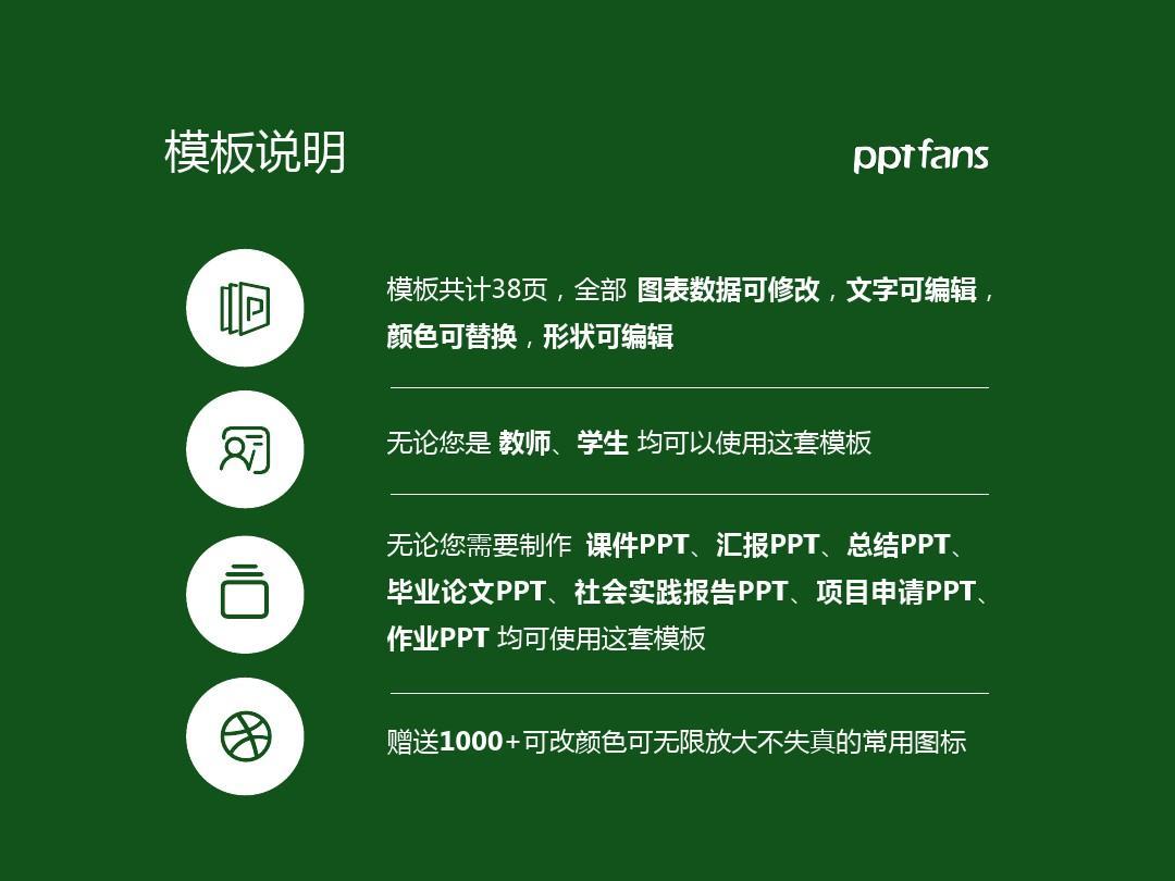 甘肃农业大学ppt网站-精美原创毕业论文答辩,开题报告求设计模板图片