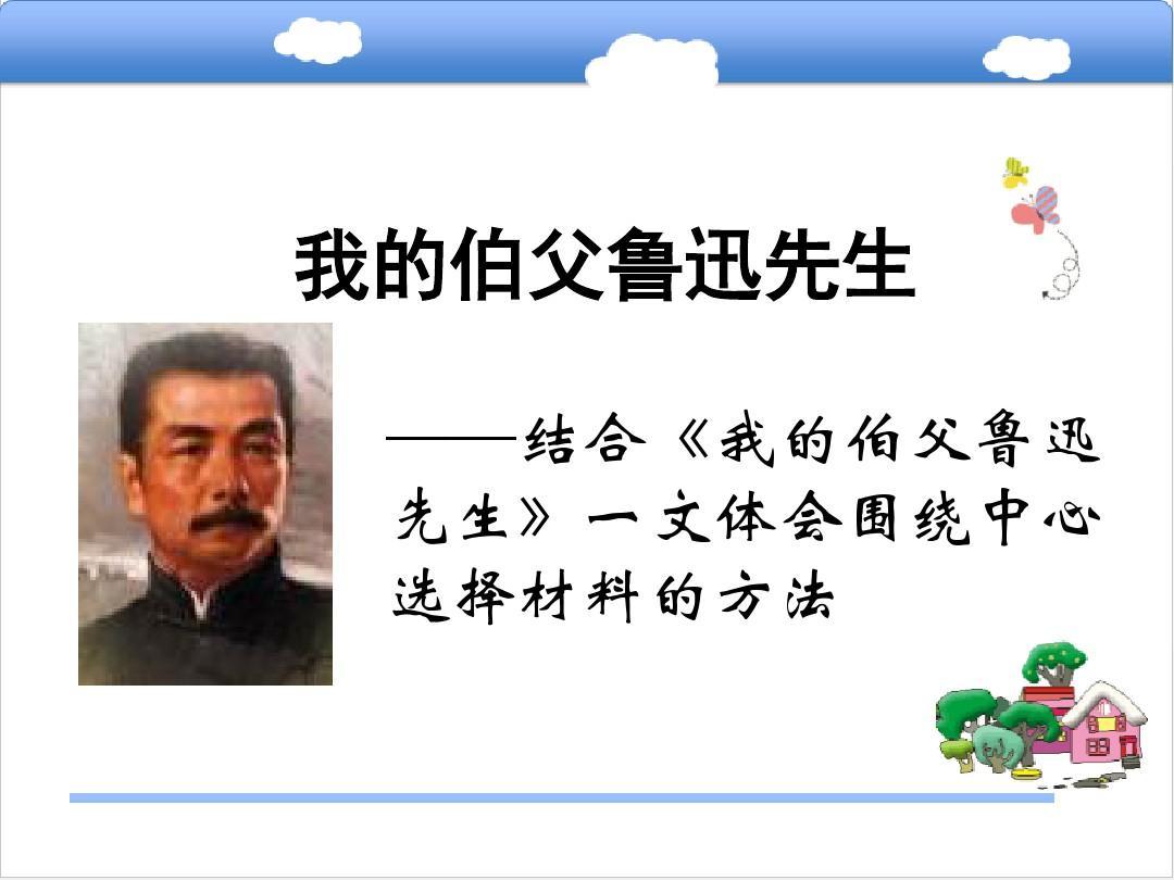 最新人教版小学语文六年级上册我的伯父鲁迅先生微课1PPT