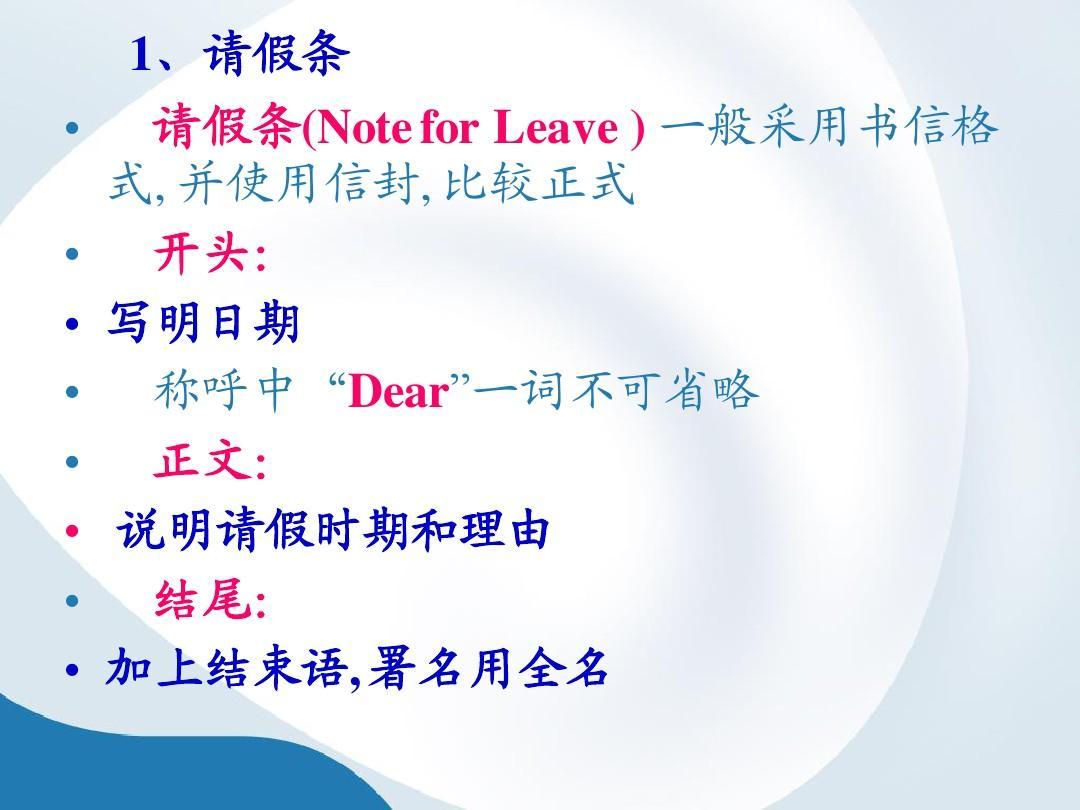 英语翻译1 我想请假,\/ 我想请假3天,但是担心老