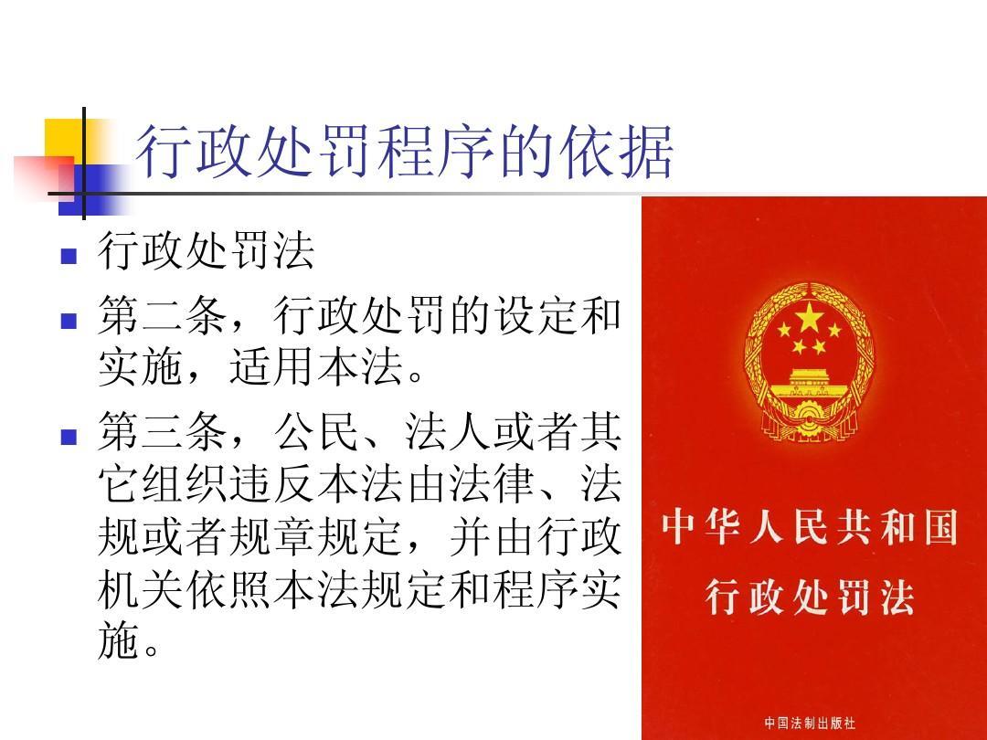 行政处罚法实施条例_复议法实施条例解释_标准法实施条例