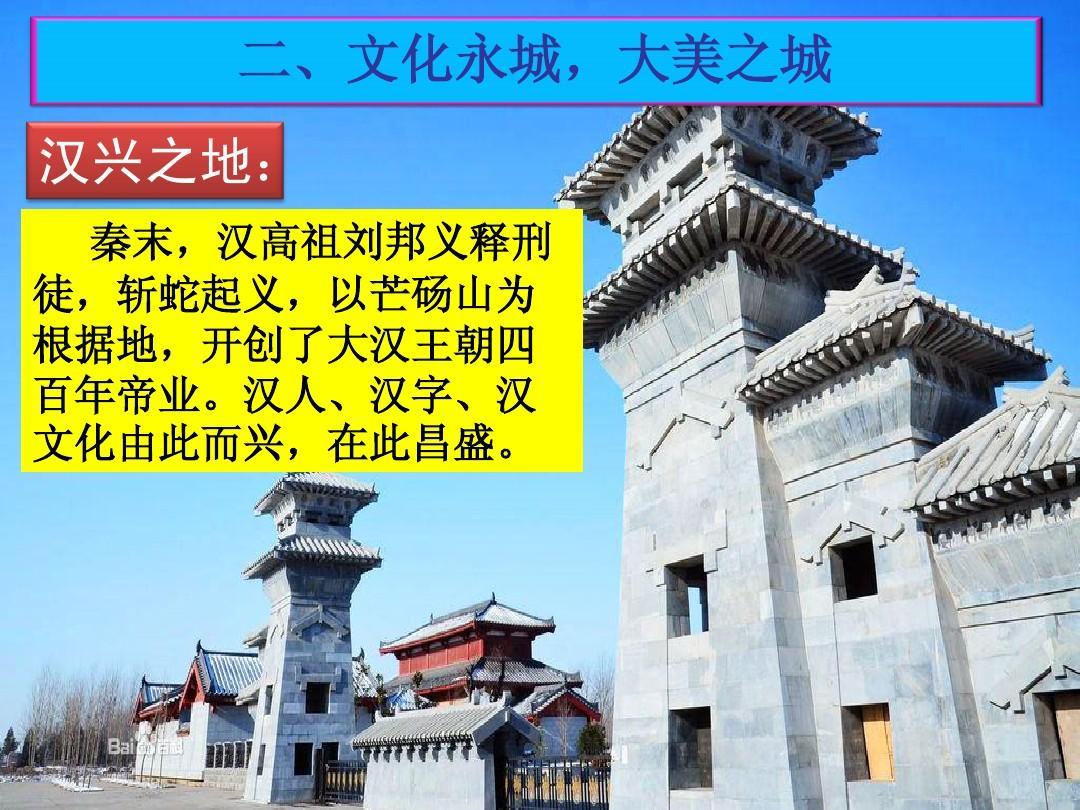 徒,斩蛇起义,以芒砀山为 根据地,开创了大汉王朝四 百年帝业.
